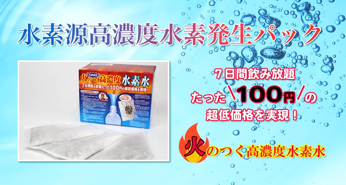 水素源高濃度水素発生パック7日間飲み放題たった100円の超低価格を実現!